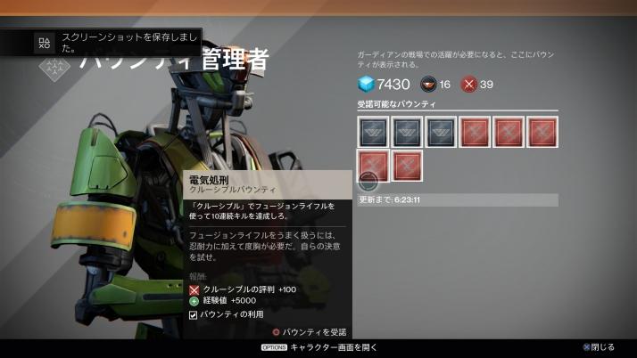 Destiny_20140921113711.jpg