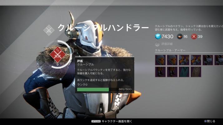 Destiny_20140921113732.jpg