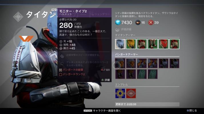Destiny_20140921113748.jpg