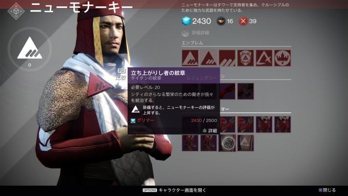 Destiny_20140921114424.jpg