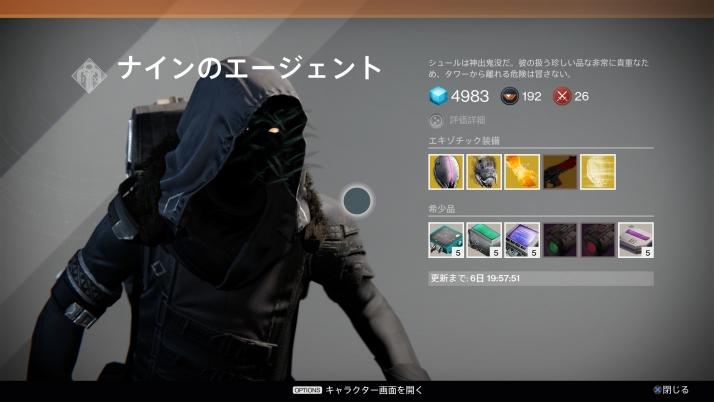 Destiny_20141003220258.jpg