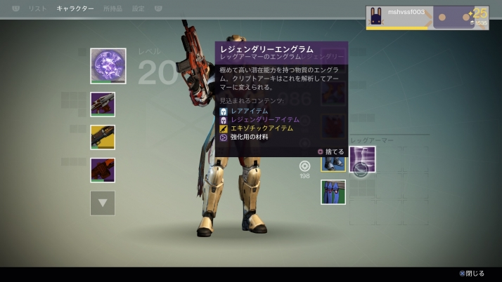 Destiny_20141004093300.jpg