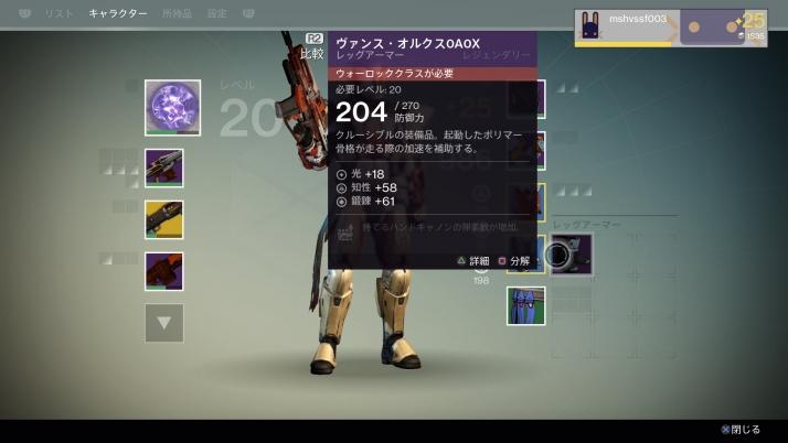Destiny_20141004093333.jpg