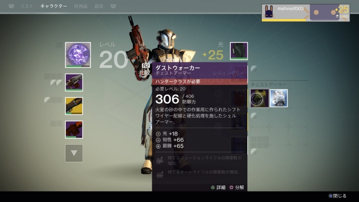 Destiny_20141004141904.jpg