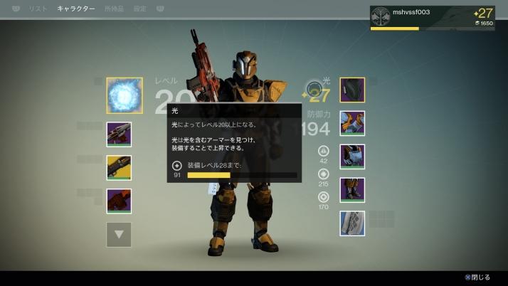 Destiny_20141011181701.jpg