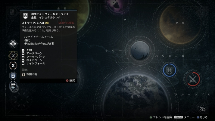 Destiny_20141012061757.jpg