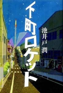 sitamachi-rocket.jpg