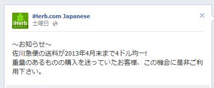 201304sagawafacebook.png