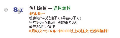 iHerb送料無料8月