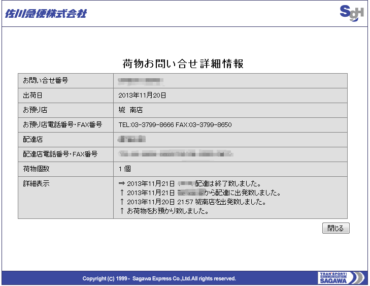 iHerb:システム障害による配送遅延