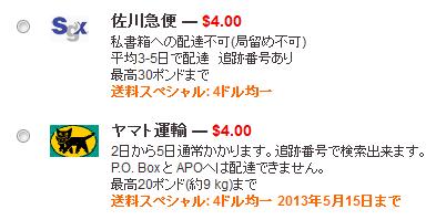 sagawayamato20130505.png