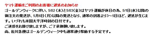 yamato2013gw.png
