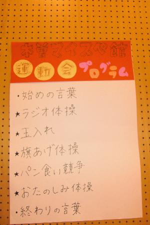 machidakiso-undoukai1.png