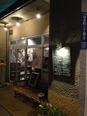 OnEdrop CAFE 外観