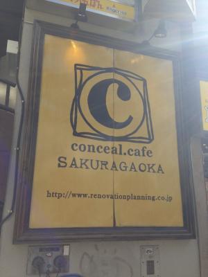 conceal.cafe SAKURAGAOKA 看板