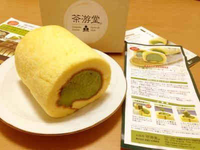 茶游堂 濃茶ロールケーキ