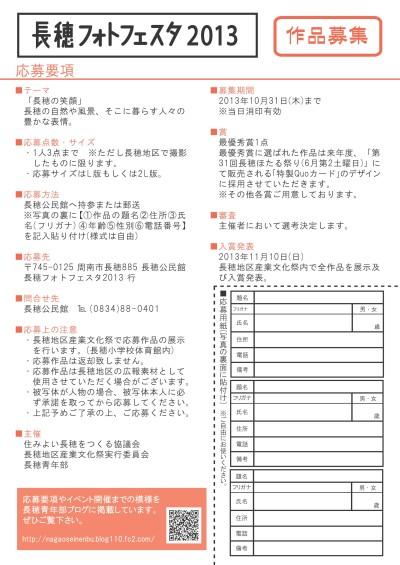 長穂フォトフェスタ2013裏 アウトライン化(ブログ用)