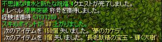 限界突破Lv4