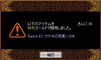 rank9ハタキ
