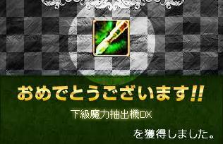 下級DXget