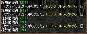 RSかけら×3