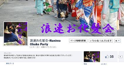 obake-facebook.jpg