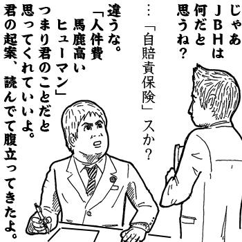 WebLOG弁護士中村真