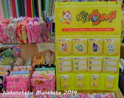 20141016yokaiwatch.jpg