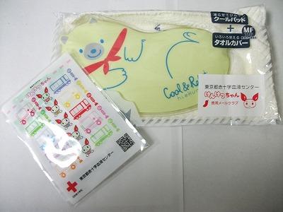 献血 12回目 akibaf