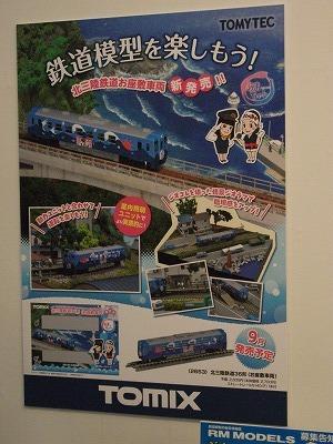 あまちゃん 三陸鉄道 鉄道模型ショウ