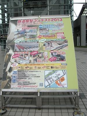 東京ビックサイト 鉄道模型コンテスト2013