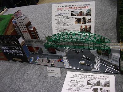 東京ビックサイト 鉄道模型コンテスト2013 都立大崎