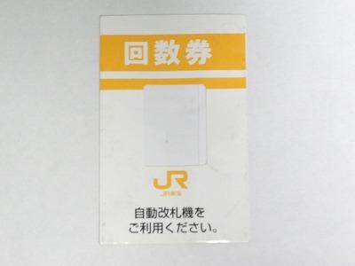 JR東海 回数券