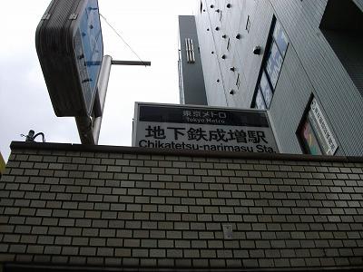 自転車の旅 写真:地下鉄成増 東京メトロ有楽町線 都営三田線 南北線 東武東上線 赤羽岩淵 西高島平