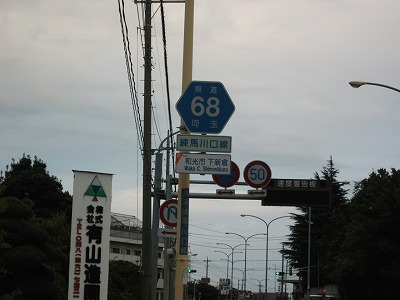 自転車の旅 写真:県道68 東京メトロ有楽町線 都営三田線 南北線 東武東上線 赤羽岩淵 西高島平
