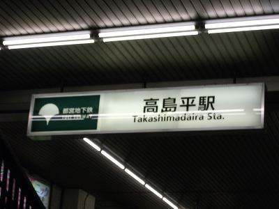 自転車の旅 写真:高島平 東京メトロ有楽町線 都営三田線 南北線 東武東上線 赤羽岩淵 西高島平