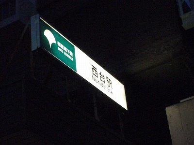 自転車の旅 写真:西台 東京メトロ有楽町線 都営三田線 南北線 東武東上線 赤羽岩淵 西高島平