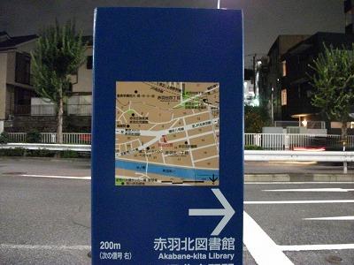 自転車の旅 写真:赤羽 東京メトロ有楽町線 都営三田線 南北線 東武東上線 赤羽岩淵 西高島平