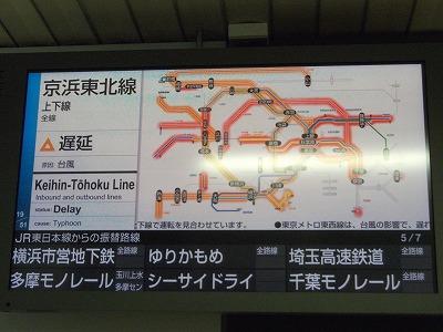 電光掲示板 台風 JR 東京駅