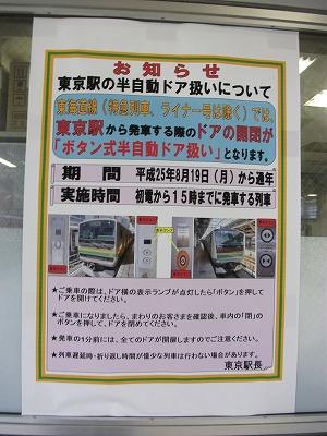 東海道線 半ドア