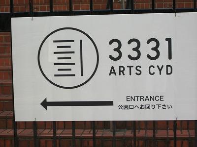 3331 練成中学校
