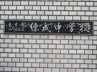 練成中学校 3331