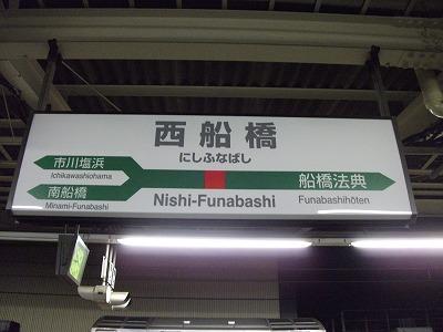 西船橋 武蔵野線
