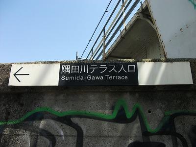 浅草橋 隅田川テラス