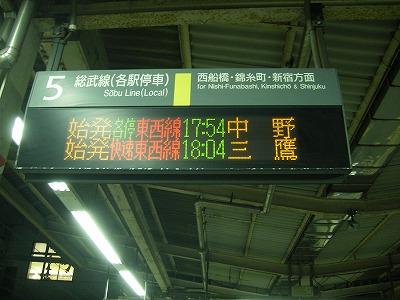 JR 津田沼 メトロ 東西線 総武線
