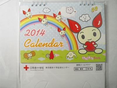 献血16回目 akiba:F カレンダー