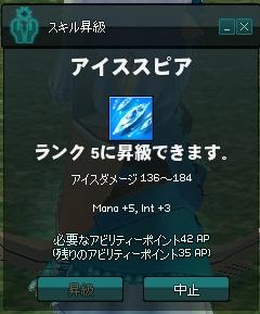 IceSpear.jpg