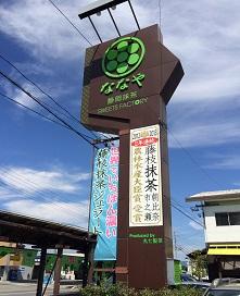 20140921shizuokacha3.jpg