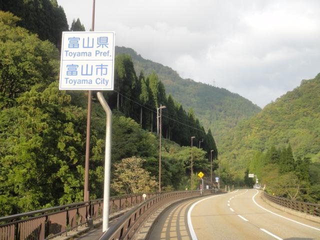 富山県突入