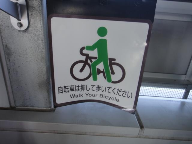 自転車は押して歩いてください